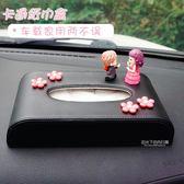 高檔時尚車載面紙盒抽汽車抽紙盒座式車用紙巾套卡通可愛車內用品