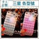 三星 A9 A7 Note9 Note8 A8 A6+ S9+ S8 J8 J6 J4 J6 J2 J7 手機殼 水鑽殼 訂做 狐狸漸變