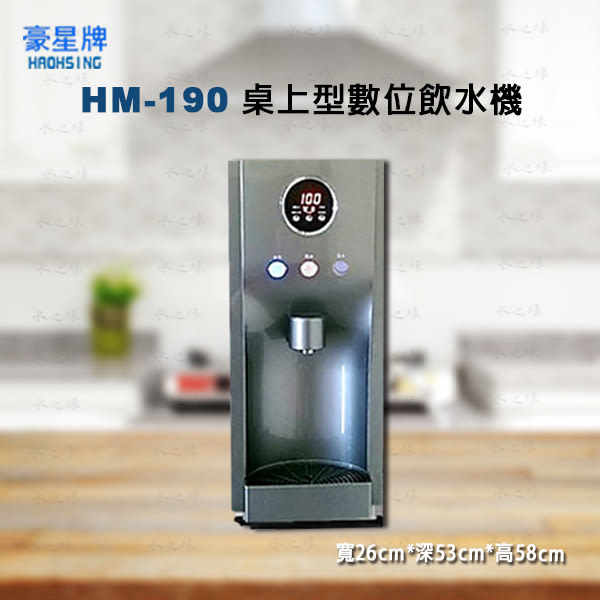 豪星牌 HM190 桌上型 三溫飲水機-黑色✔內置五道RO逆滲透系統✔台北總經銷✔免費安裝✔水之緣