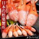 【屏聚美食】日本原裝進口松葉蟹鉗1包(2...