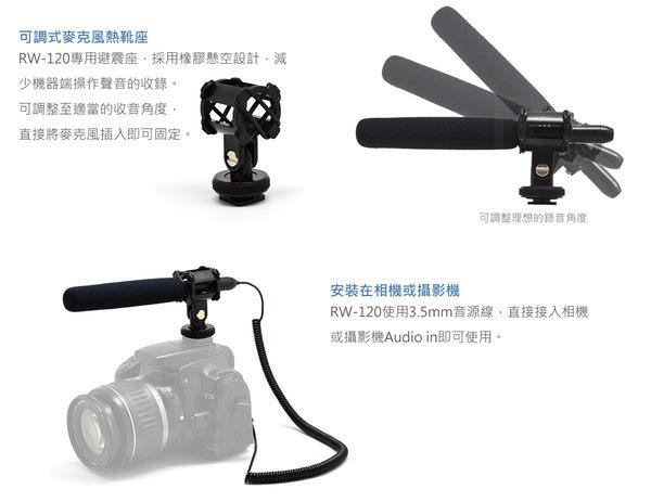 ROWA RW-MIC120 槍型 指向性麥克風 高感度麥克風 適用單眼相機 攝影機 可調式熱靴座