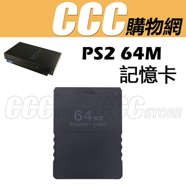 PS2 記憶卡 64M 64MB 遊戲必備 副廠