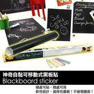 神奇自粘可移動式黑板貼 1組入 每組贈送粉筆5支 黑板貼 黑板 畫板 畫布~賣點購物
