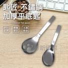【珍昕】匙匠 不鏽鋼加厚平底匙~大小2款可選~湯匙/平底匙/餐具/飯匙/主餐匙