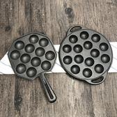家用DIY章魚小丸子鍋鑄鐵章魚燒烤盤無涂層不黏鍋蝦扯蛋魚丸模具【全館免運】