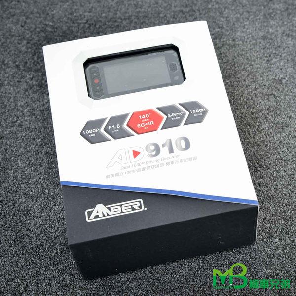 機車兄弟【AMBER AD910 機車 行車紀錄器 雙鏡頭 防水鏡頭 SONY感光元件】(附16G記憶卡)