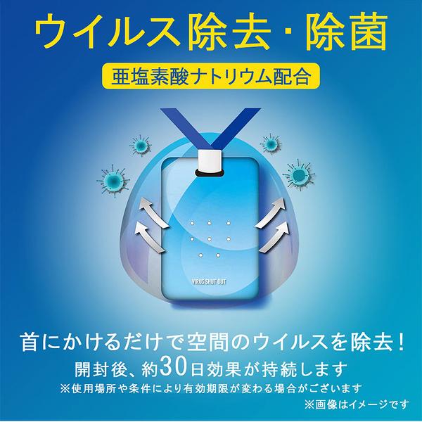 TOAMIT Virus Shut Out防護掛頸隨身卡 單入(藍)【i -優】