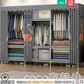 熱賣衣櫃家用臥室現代簡約簡易布衣櫃鋼管加粗加固加厚出租房用掛衣櫥LX  coco