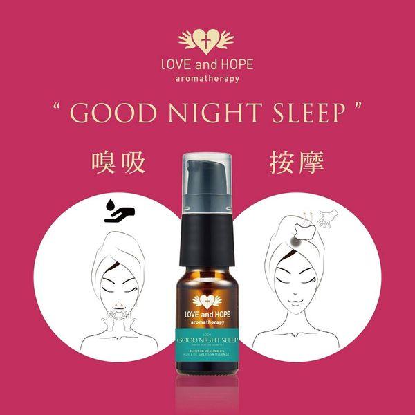 【Orient Retreat登琪爾】愛與希望LOVE&HOPE 舒眠保健油Good Night Sleep(10ml)