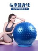 瑜伽球健身球按摩球加厚防爆環保無味體操球大龍球寶寶感統訓練 韓流時裳