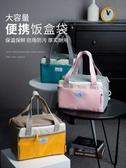 便當包上班族帶飯的飯盒袋子便當袋手提包保溫袋大號大容量鋁箔隔熱加厚 玩趣3C
