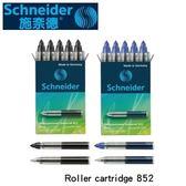 德國 施奈德 鋼珠筆 M塑膠彈性筆尖 Roller cartridge 852 M 替芯 筆芯 5支/盒