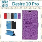HTC Desire 10 Pro 手機皮套 皮套 內軟殼 全包 支架 插卡 磁扣 手機套 手機殼 小魔女壓花 AA