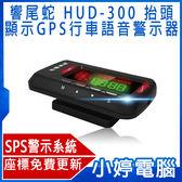 【免運+3期零利率】全新 響尾蛇 HUD-300 抬頭顯示GPS行車語音警示器 抬頭顯示器+GPS測速器