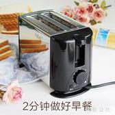 220V烤面包機家用早餐吐司機2片迷你全自動多士爐 st3758『美鞋公社』