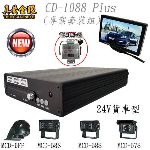 真黃金眼CD-1088 Plus四鏡頭行車記錄器(含32G+7吋螢幕(座台式)+四路鏡頭+24V電源轉換器)24V貨車型