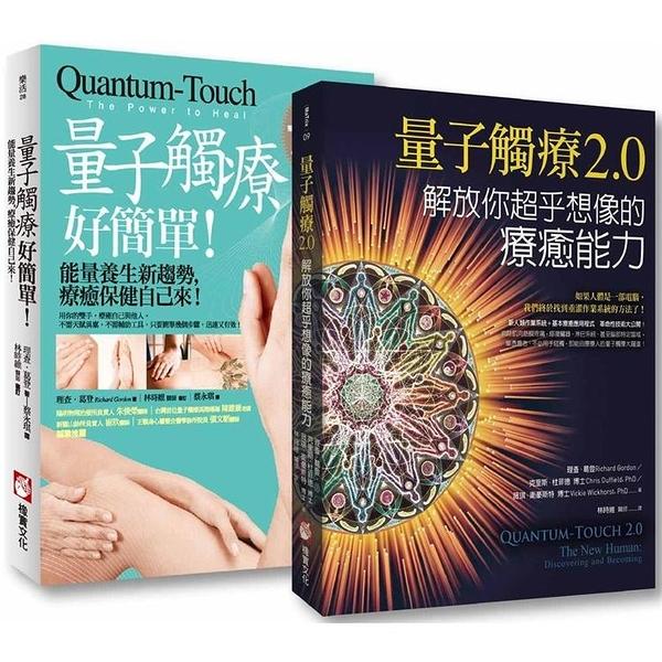 量子觸癒套書二冊:《量子觸療好簡單(全新修訂版)》、《量子觸療2.0》