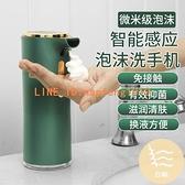 智能感應洗手機自動出泡皂液器洗手液機衛生間家用免打孔泡沫電動防疫必備【白嶼家居】