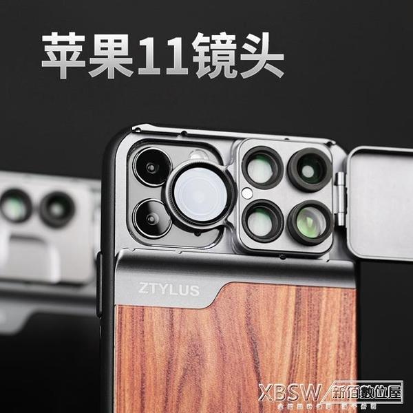 蘋果11手機鏡頭iPhone11 殼微距魚眼增距攝像頭廣角外置高清『新佰數位屋』