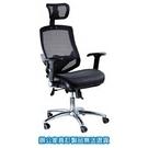 特級全網椅 LV 優麗椅 LV-999A 辦公椅 /張