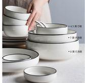 盤子歐式創意黑線碟子菜盤西餐盤家用碗湯盤【不二雜貨】