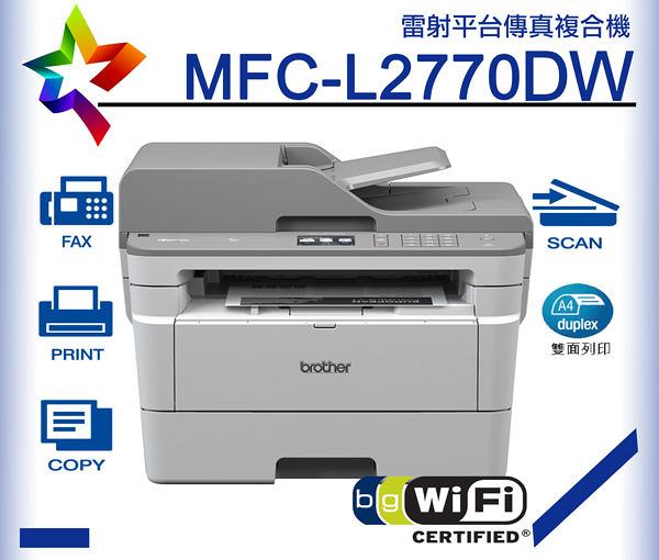BROTHER MFC-L2770DW 無線黑白雷射自動雙面複合機~優於MFC-L2740DW.MFC-7360