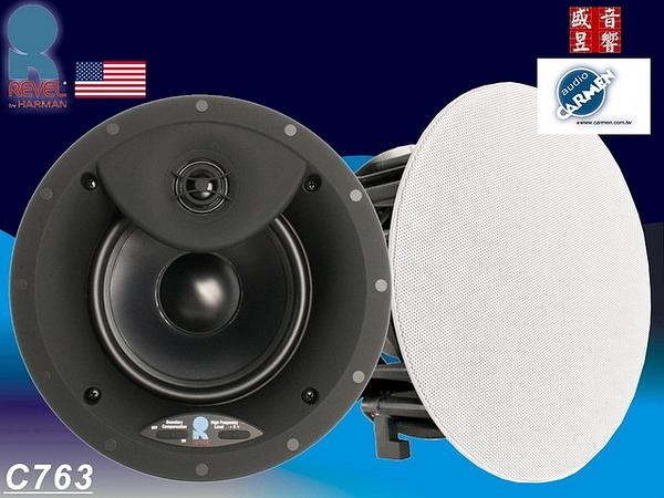 盛昱音響~美國 Revel C763 無框崁入喇叭 一組 (內建動態補償開關及高頻三段管理功能)