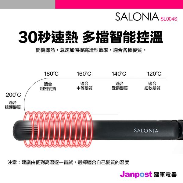 [建軍電器] 日本銷售冠軍 Salonia 負離子夾 國際電壓版 SL004S 24mm 230度 直髮夾 電髮夾 離子夾 單入