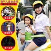 機車綁帶母子保護帶可愛坐椅電動電瓶車寶寶安帶兒童安全嬰兒踏板