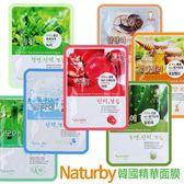 韓國natureby 植椊精華面膜 23g 多款任選 ◆86小舖 ◆