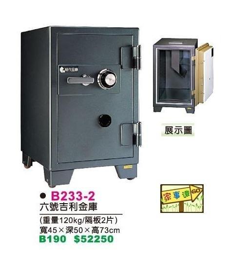 [ 家事達 ]DF- B233-2 六號吉利金庫 保險箱 特價 訂製品 限送中部