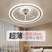 風扇燈 簡約吸頂臥室風扇燈現代客廳超薄隱形電扇燈帶風扇吊燈 開春特惠