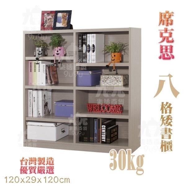 【九元生活百貨】席克思 八格矮書櫃 置物櫃 收納櫃 組合櫃