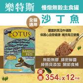【毛麻吉寵物舖】LOTUS樂特斯 慢燉無穀主食罐 沙丁魚 全貓配方354g-12件組 貓罐 罐頭