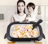 炒冰機 第三代?炒酸奶機家用小型兒童diy迷你炒冰機冰激凌冰盤免插電WD 至簡元素