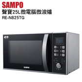 聲寶SAMPO-25L天廚微電腦燒烤微波爐 RE-N825TG    *免運費*
