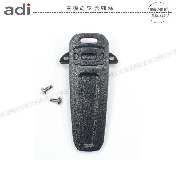 《飛翔無線》ADI 主機背夾 含螺絲│公司貨│適用 AF-58 AT-48│原廠背扣 主機腰掛 皮帶架