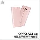 OPPO A73 5G 韓曼皮革側掀手機皮套 保護套 手機殼 保護殼 防摔殼