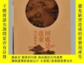 二手書博民逛書店何處是蓬萊-仙山圖特展罕見精裝  Y10942 故宮博物院 故宮