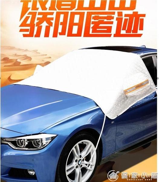 汽車防曬罩汽車防曬隔熱遮陽擋前擋風玻璃小車窗簾風擋通用神器遮光板太YXS 優家小鋪