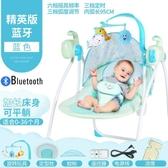 嬰兒搖椅哄娃嬰兒電動搖椅寶寶搖籃帶娃哄睡躺椅安撫椅新生兒童搖搖床【全館免運八折】