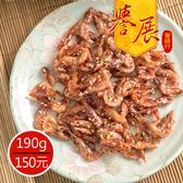 【譽展蜜餞】櫻花蝦 190g/150元