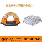 熊孩子☃全自動帳篷 戶外3-4人5-8人多人雙層多人大帳篷露營野營郊遊防雨(主圖款9)