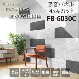 【日本Felmenon】DIY立體切邊吸音板 60x30CM 8片裝淺杏-LAP