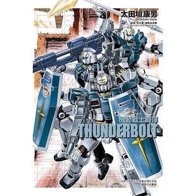 機動戰士鋼彈(10)THUNDERBOLT