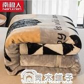 毛毯被子冬季加厚保暖雙層拉舍爾珊瑚法蘭絨宿舍床單人學生蓋毯子 ATF青木鋪子