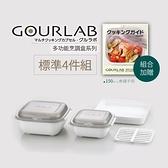 【 GOURLAB 】 GOURLAB 多功能烹調盒 保鮮盒系列 - 標準四件組 (附食譜)