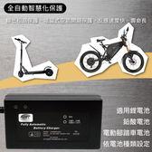 電動車 充電器SW24V2A (60W) 可充 鋰電池.鋰鐵電池.鉛酸電池【台灣製】