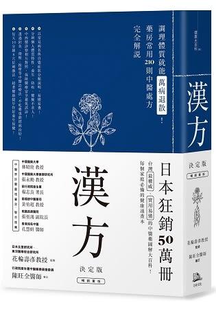 漢方決定版: 在藥房能購買的201則中醫處方完全解說(二版)