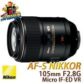 【24期0利率】平輸貨 Nikon AF-S Micro 105mm f/2.8G VR IF-ED 平行輸入 微距鏡頭